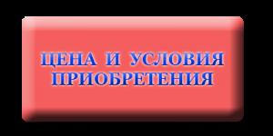 бАНЕР-кНОПКА-1