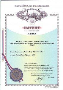 патент-трость-бита